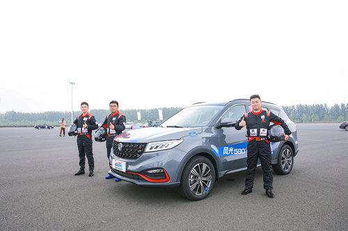 2020中国量产车性能大赛(CCPC)收官 风光580★星版全年征战包揽八冠验证品质实力